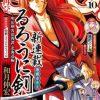 【驚愕】「るろうに剣心」作者の和月伸宏、書類送検! るろ剣続編が休載!